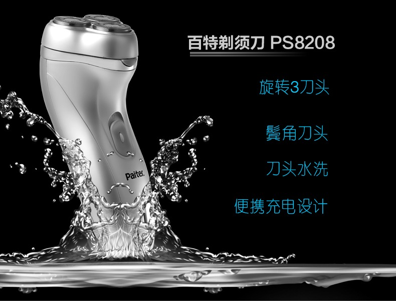 Rechargeable Electric Shaver + Free Gift