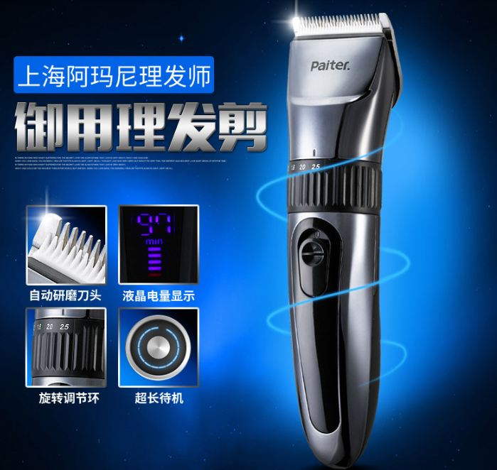 Paiter Barber Clippers Rechargeable Razor Salon Dedicated Mute Wireless Electric Razor Tool